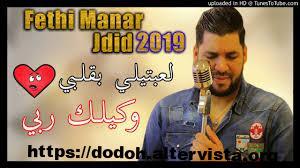Fethi Manar 2019,fethi manar 2019 mp3,fethi manar 2019 jdid,