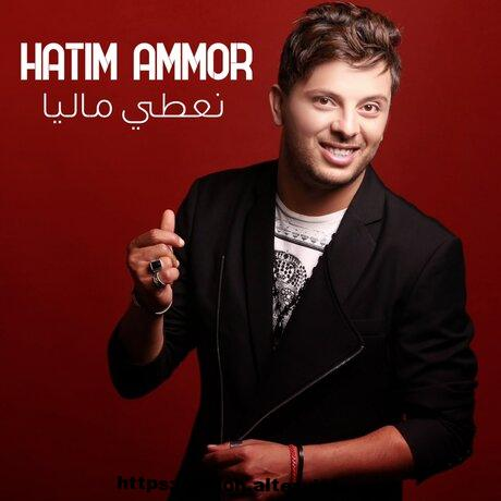 hatim ammor mp3,hatim ammor akher marra,hatim ammor bla 3onwane,hatim ammor 2019 mp3,hatim ammor parishatim ammor bla 3onwane mp3,hatim ammor hasdouna,hatim ammor songs,hatim ammor alawal,حاتم عمور حاسدونا,حاتم عمور 2019,حاتم عمور اخر مرة,حاتم عمور خديجة,
