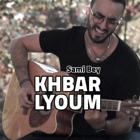 سامي باي