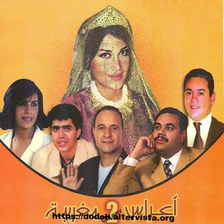 marokkaanse bruiloft muziek,marokkaanse bruiloft muziek bij binnenkomst