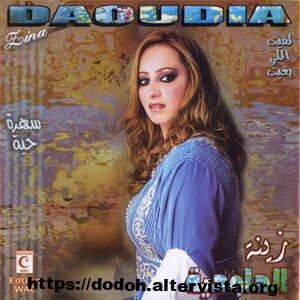 zina dawdiya,zina daoudia mp3,dawdia,daoudia 2019,dawdiya sayidati,زينة الداودية mp3,