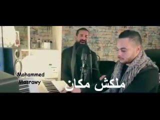 ملكش مكان احمد سعد