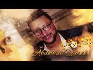 Abdellah Daoudi 2020