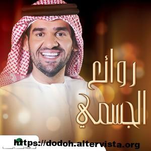 hussain al jassmi حسين الجسمي