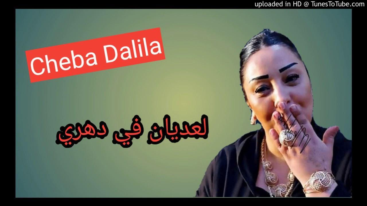 Cheba Dalila 2020,cheba dalila 2020 mp3,cheba dalila 2020 jdid,