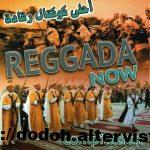 reggada dans, reggada and laâlaoui,reggada music,reggada dance morocco,