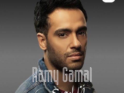 رامي جمال 2020