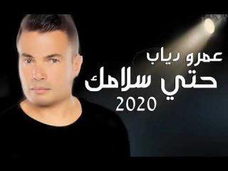 عمرو دياب 2020