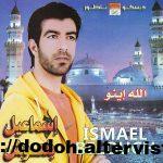 Ismael Belouch Allah Ino