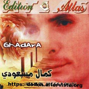 Kamel Messaoudi : El Ghadara