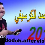 Mohamed guercifi mp3