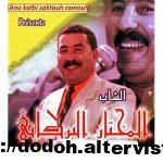 Mokhtar El Berkani Ana Galbi Saktouh Ramouh