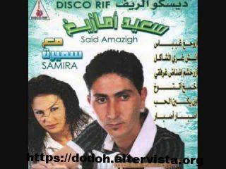 Said amazigh et samira mp3