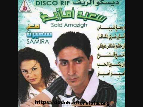 Said amazigh et samira mp3
