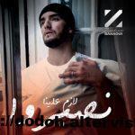 Zouhair Bahaoui mp3