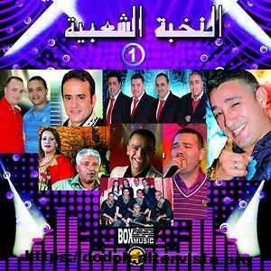 شعبي مغربي