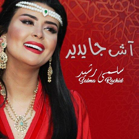 Salma rachid mp3