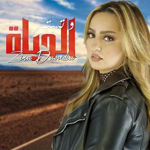Daoudia 2020