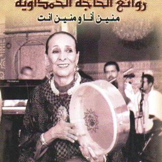 haja el hamdaouia, haja el hamdaouia hazou bina laâlam, haja el hamdaouia age, haja el hamdaouia mp3, haja el hamdaouia english, haja el hamdaouia youtube, haja el hamdaouia mnin ana o mnin nta, date de naissance de haja el hamdaouia, haja el hamdaouia 2020, haja el hamdaouia chika chika, biographie haja el hamdaouia, el haja el hamdaouia mp3 telecharger,