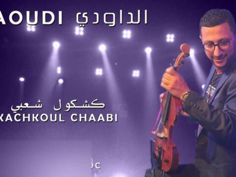 Marokkaanse muziek